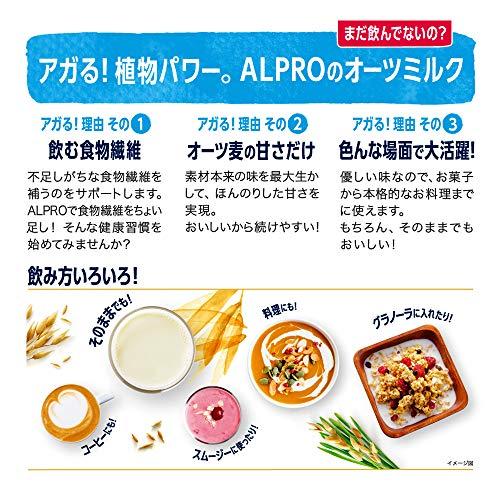 ALPRO(アルプロ)オーツミルク ほんのり甘い