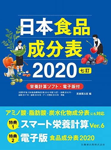 日本食品成分表2020 七訂 栄養計算ソフト・電子版付