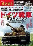 歴史旅人 Vol.2【ドイツ戦車】 (晋遊舎ムック)