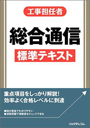 工事担任者 総合通信標準テキスト
