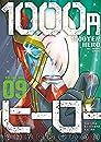 1000円ヒーロー(9)