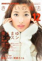 きれいの魔法 2010年 12月号 [雑誌]