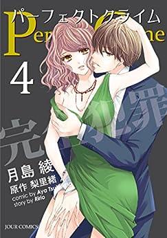 [月島綾, 梨里緒]のPerfect Crime : 4 (ジュールコミックス)