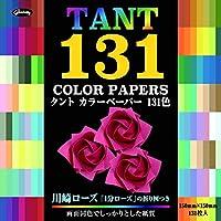 ショウワグリム 折り紙 タント 131色 131枚 23-1163 ×10 セット