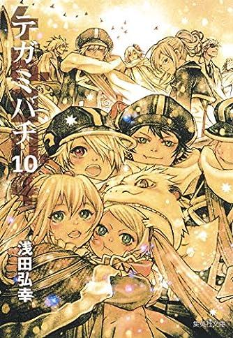 テガミバチ 10 (集英社文庫(コミック版))