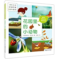 Garden small animals (small horticulturist series)(Chinese Edition)
