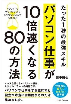 [田中 拓也]のパソコン仕事が10倍速くなる80の方法 たった1秒の最強スキル