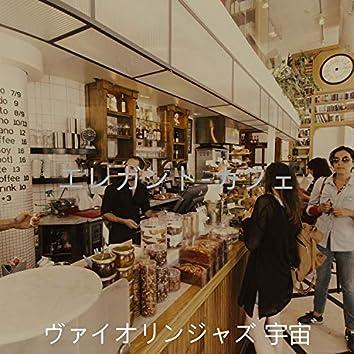 エレガント-カフェ