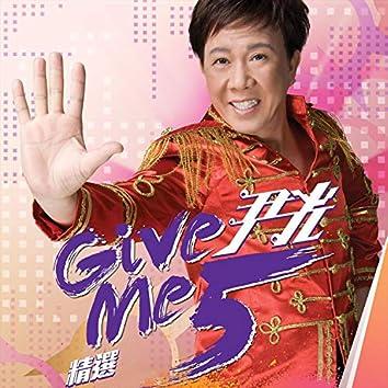 尹光 Give Me Five 精選