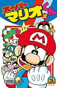 Super Mario - Manga Adventures Edition simple Tome 22