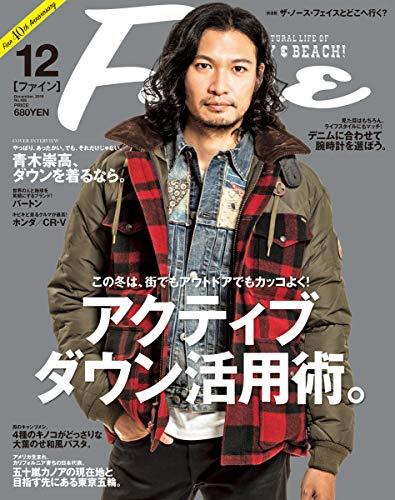 Fine(ファイン) 2018年 12 月号 [アクティブダウン活用術。/青木崇高]
