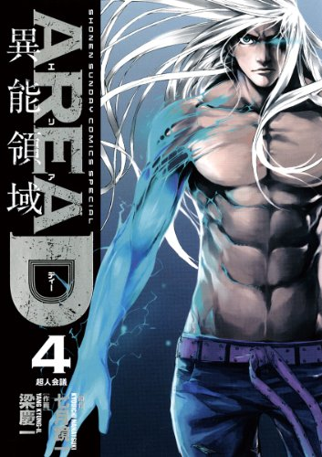 AREA D異能領域(4) AREA D 異能領域 (少年サンデーコミックススペシャル)