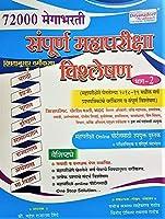 Dnyandeep Sampoorna Mahapariksha Vishleshan - Bhag 2 - 72000 Megabharti