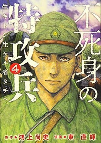 不死身の特攻兵(4) (ヤンマガKCスペシャル)