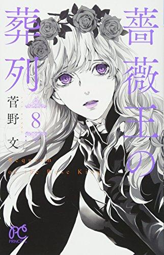 薔薇王の葬列(8)(プリンセス・コミックス)