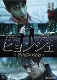 ヒョンジェ ~釜山港の兄弟~[DVD]
