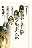 聖なる王権ブルボン家 (講談社選書メチエ)