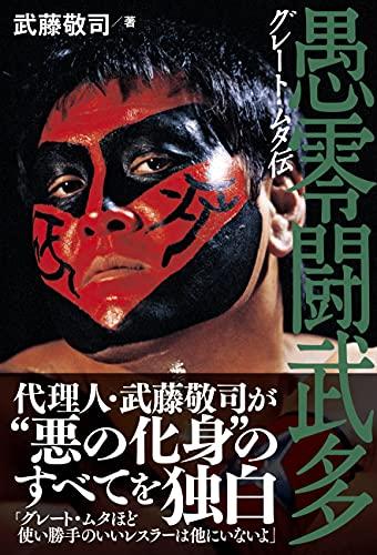 グレート・ムタ伝 (G SPIRITS BOOK)