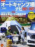 全国 オートキャンプ場ナビ2021-2022アクティブライフ・シリーズ025 (CARTOPMOOK)