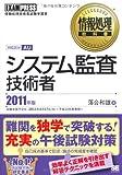 情報処理教科書 システム監査技術者 2011年版