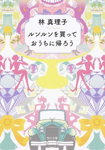 ルンルンを買っておうちに帰ろう (角川文庫 (6272))