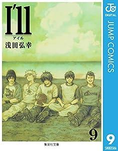 I'll 〜アイル〜 9巻 表紙画像