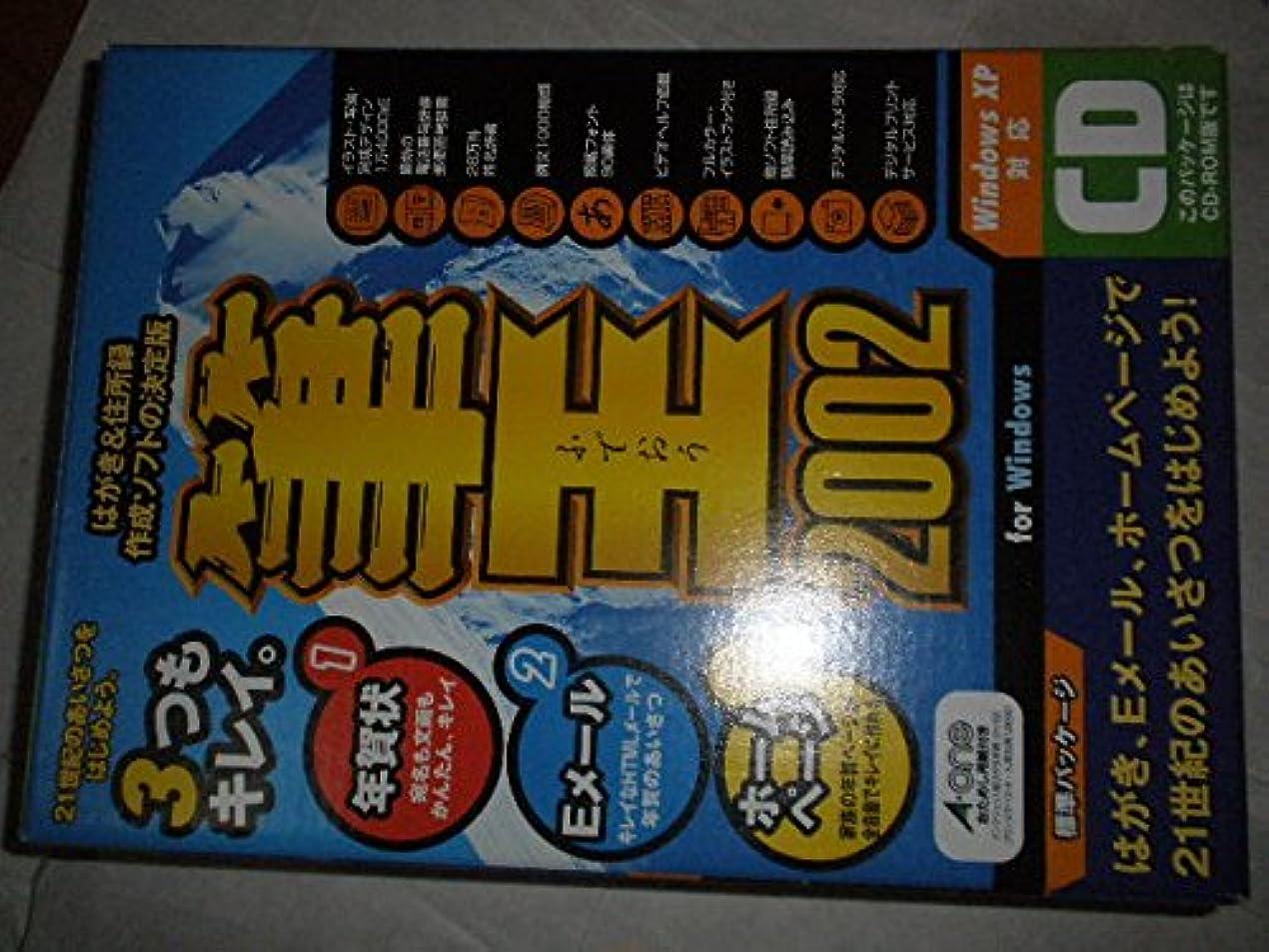 ピッチ着服まさに筆王2002 for windows (CD-ROM)