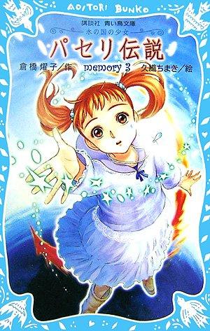 パセリ伝説memory3~水の国の少女~ (講談社青い鳥文庫)の詳細を見る