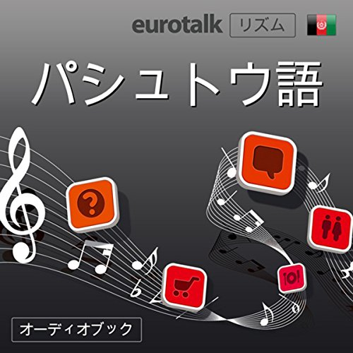 『Eurotalk リズム パシュトゥ語』のカバーアート