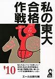 私の東大合格作戦 2010年版 (YELL books)