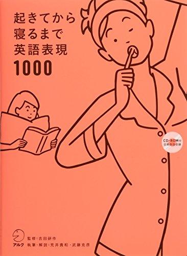 【CD-ROM・音声DL付(日英両語収録)】起きてから寝るまで英語表現1000