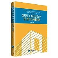 建筑工程房地产法律实务精要