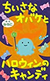 Little Ghosts and Halloween Candy (Japanese Edition)
