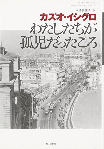 わたしたちが孤児だったころ (ハヤカワepi文庫)