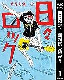 日々ロック【期間限定無料】 1 (ヤングジャンプコミックスDIGITAL)