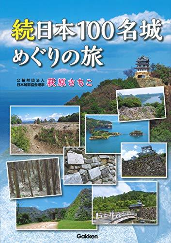 続日本100名城めぐりの旅