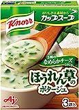 クノール カップスープ チーズ仕立てのほうれん草のポタージュ 43.5g ×10個