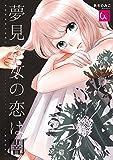 夢見る女の恋は闇 3巻 (ラブドキッ。Bookmark!)