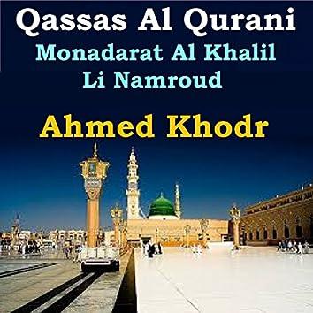 Qassas Al Qurani (Monadarat Al Khalil Li Namroud)