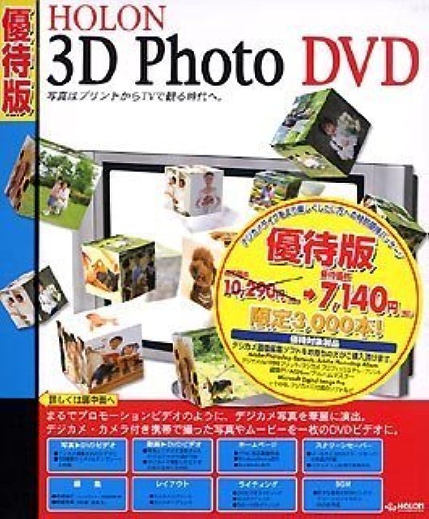 傷つける遅れ自動化3D Photo DVD 優待版