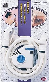 タカギ(takagi) ジェットクイックシャワー B406IV お風呂 シャワーがない浴室に便利便利   【安心の2年間保証】
