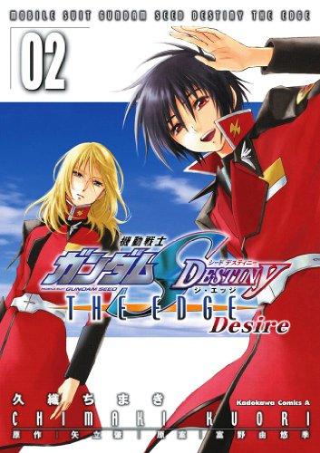 機動戦士ガンダムSEED DESTINY THE EDGE Desire(2) (角川コミックス・エース)