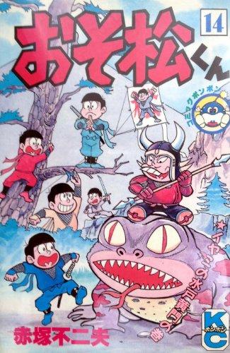おそ松くん 14 (コミックボンボン) - 赤塚 不二夫