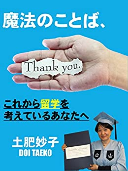 [土肥妙子]の魔法のことば、Thank You!: これから留学を考えているあなたへ