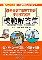 51sdFgcJiXL. SL200  - 電気工事施工管理技士試験 01