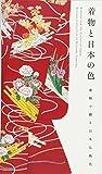 Kimono and the Colors of Japan: Kimono Collection of Katsumi Yumioka