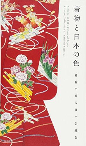 Kimono and the Colors of Japan (new printing edition)