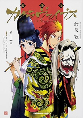 放課後カグラヴァイブス (1) (角川コミックス・エース)