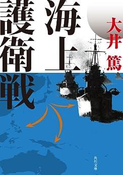 [大井 篤]の海上護衛戦 (角川文庫)