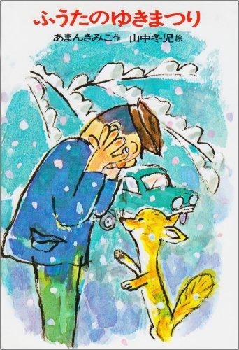 ふうたのゆきまつり (日本の創作幼年童話 24)